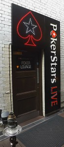 PokerStars Live Private Poker Lounge Panelled Door
